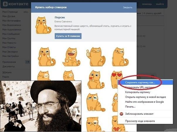 Как открыть все стикеры в вконтакте